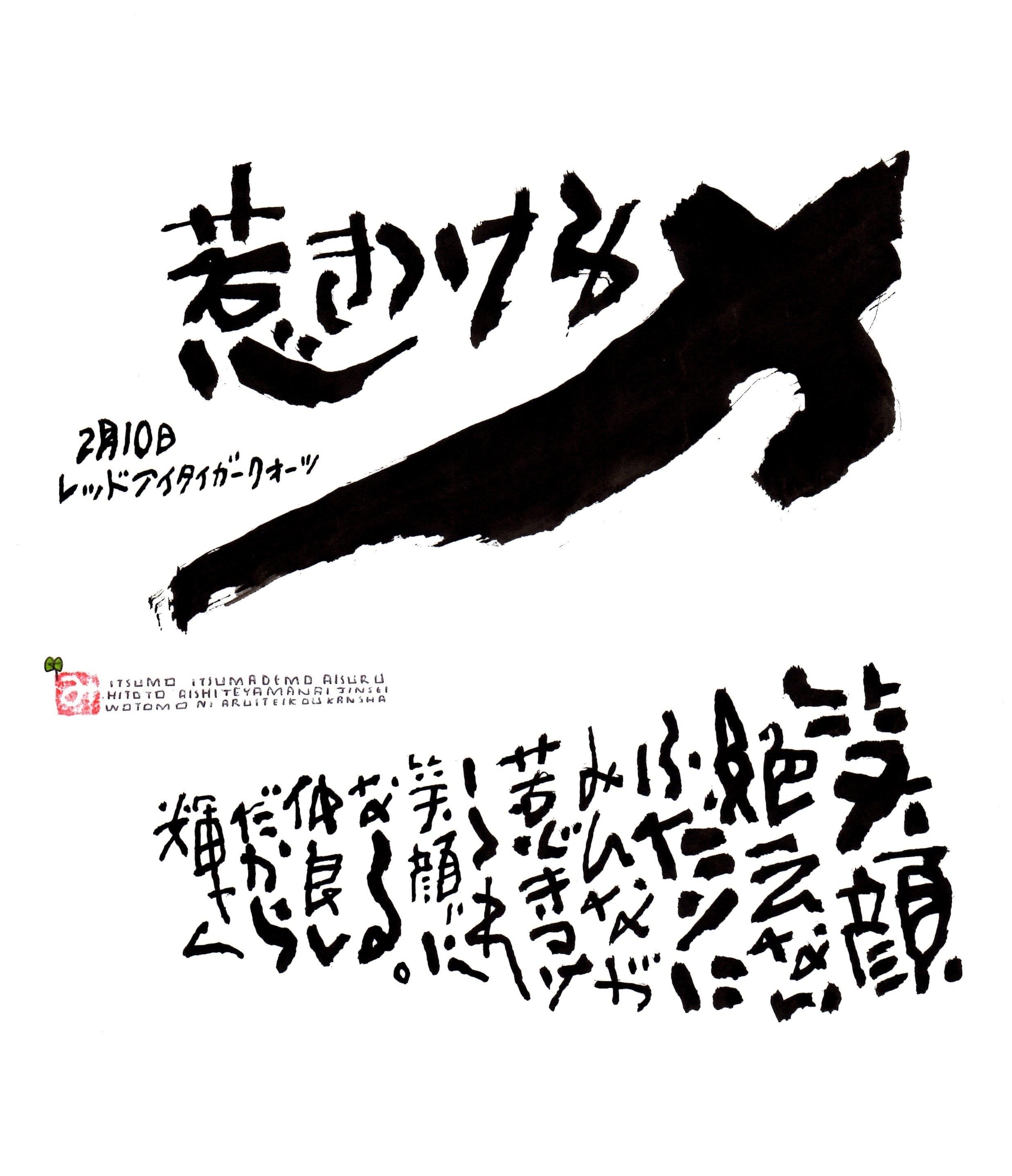 2月10日 結婚記念日ポストカード【惹きつける力】