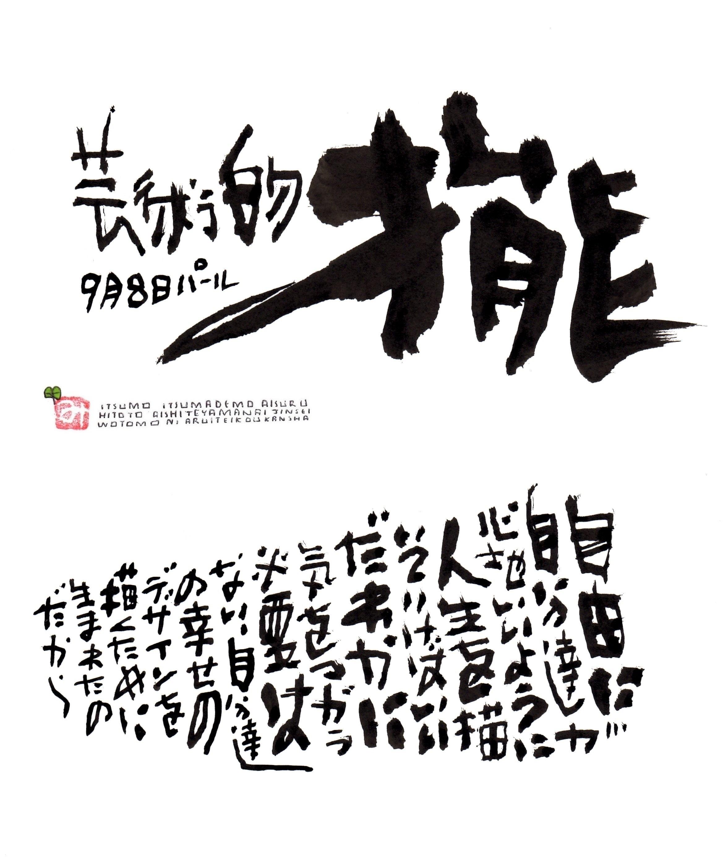 9月8日 結婚記念日ポストカード【芸術的才能】