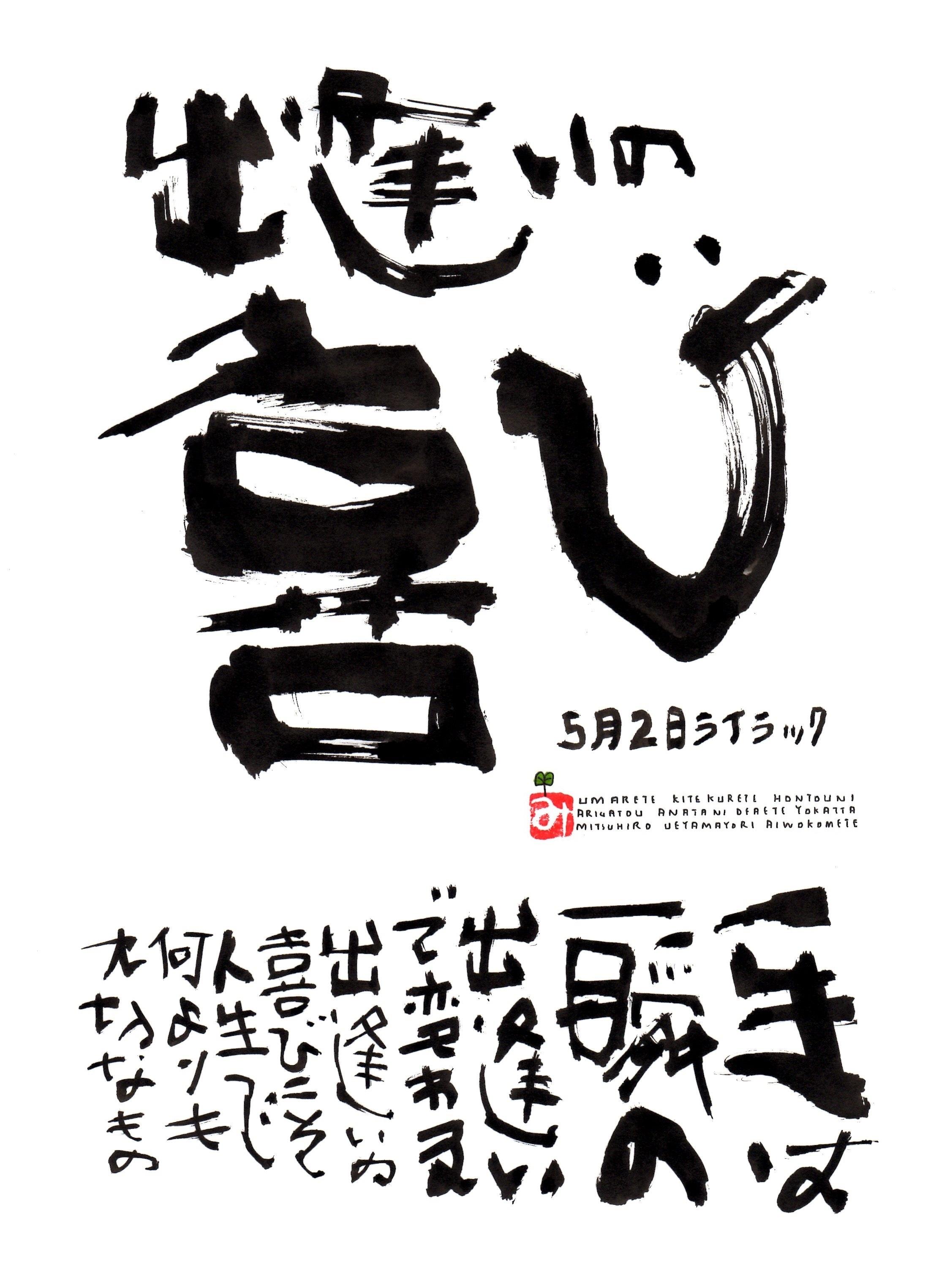 5月2日 誕生日ポストカード【出逢いの喜び】Joy of encounter