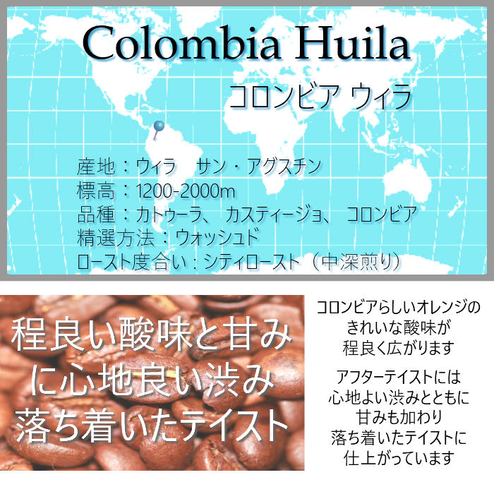 コロンビア ウィラ 200g<シティロースト>