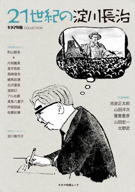 キネマ旬報コレクション 21世紀の淀川長治