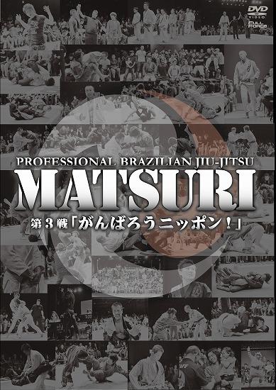 プロ柔術MATSURI第3戦「がんばろうニッポン!」|ブラジリアン柔術・グラップリング試合