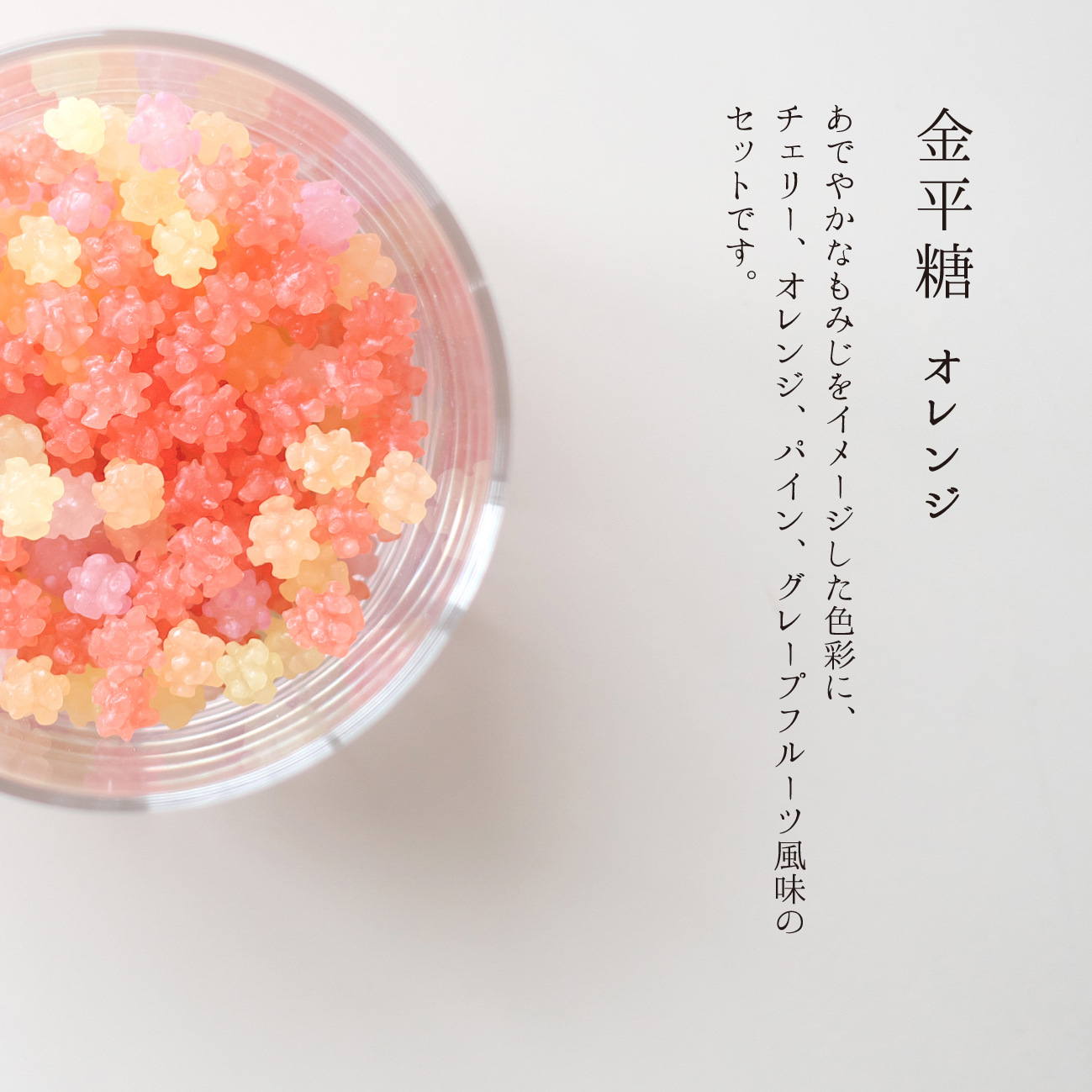 手摺型染め小箱 金平糖セット「秋シリーズ」