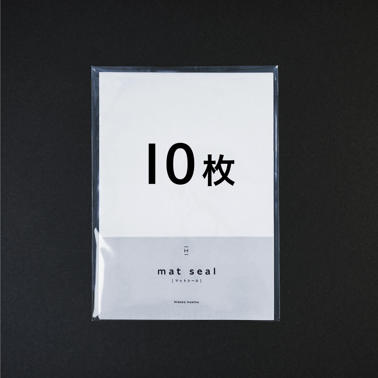 mat seal  -  10枚入