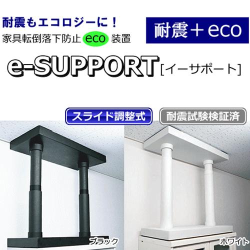 家具転倒落下防止エコ装置 イーサポート e-Support Mサイズ(40〜65cm対応) 色:ブラック [E-4065BK]【5500000241854】※お取り寄せ品