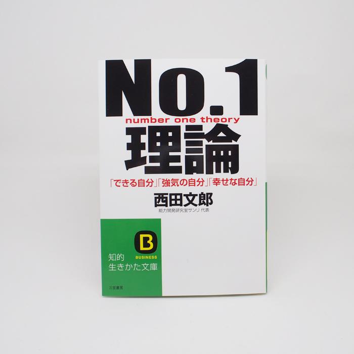 NO.1理論(文庫版)