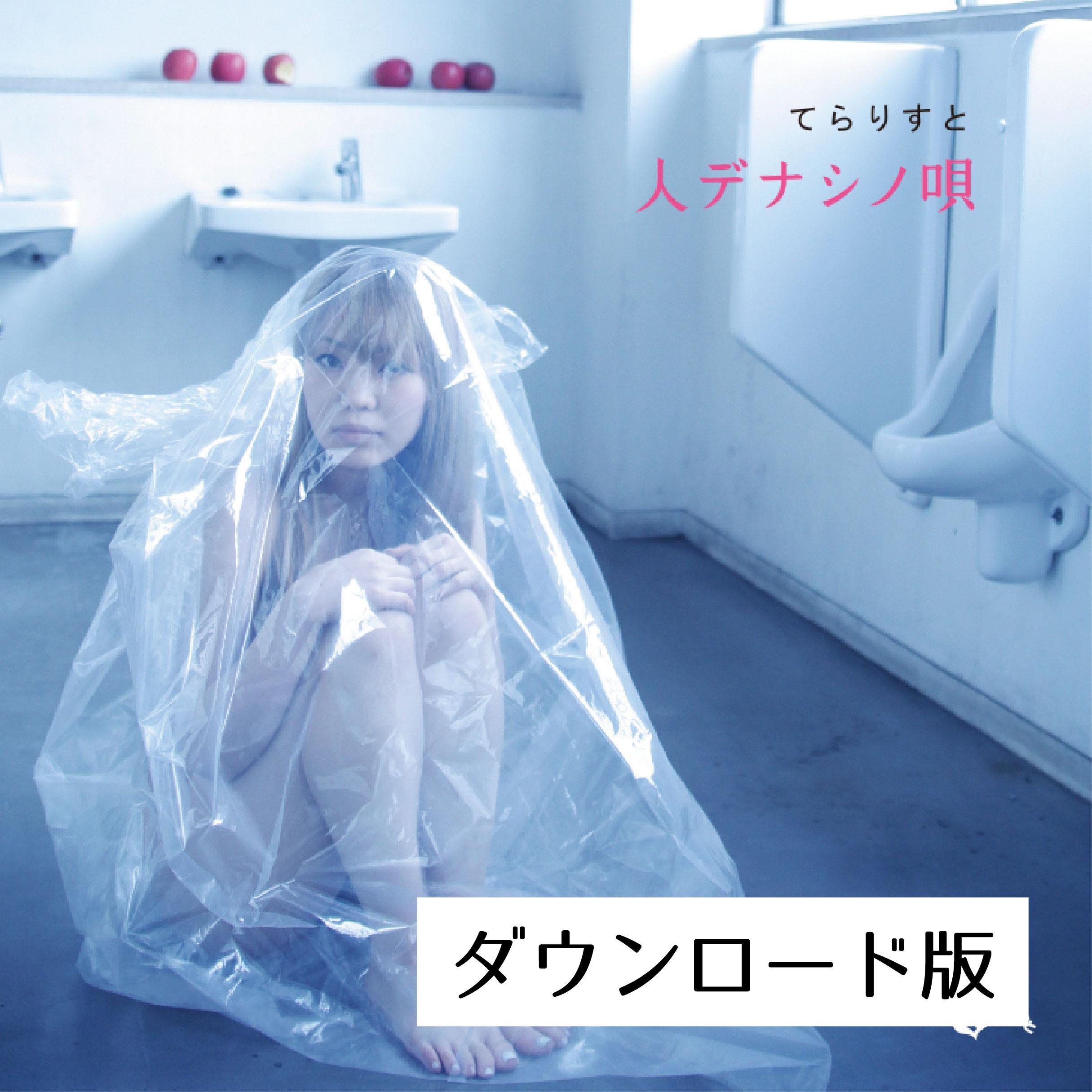 てらりすと 2nd Album 『人デナシノ唄』(DL版) - 画像1