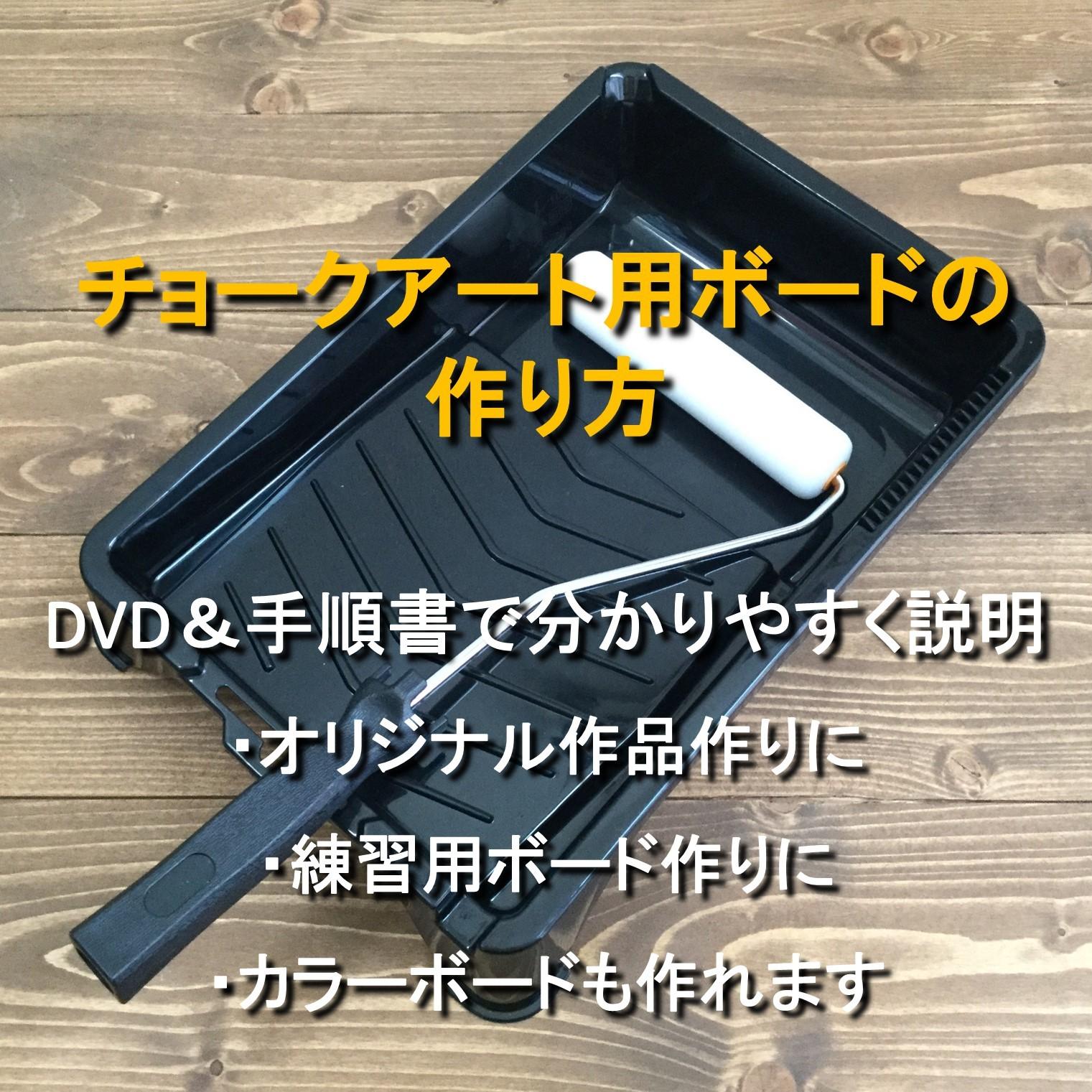 [DVD版]チョークアート用ボードの作り方
