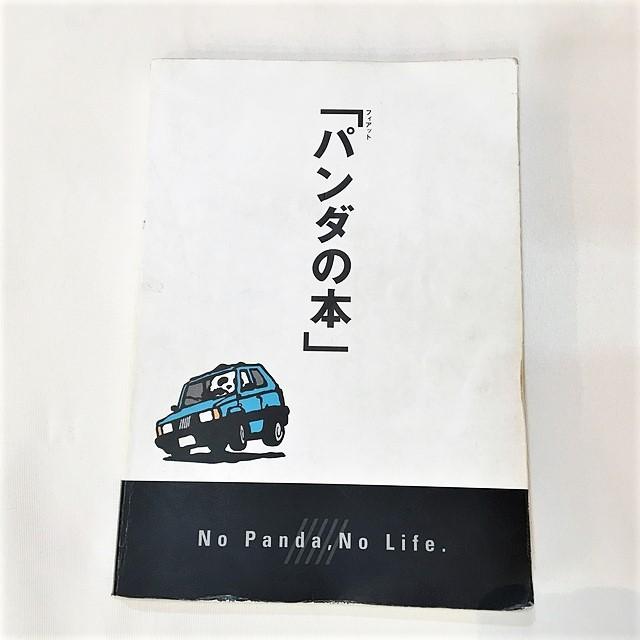 フィアット「パンダの本」【一冊のみ】【Used books】【税込価格】