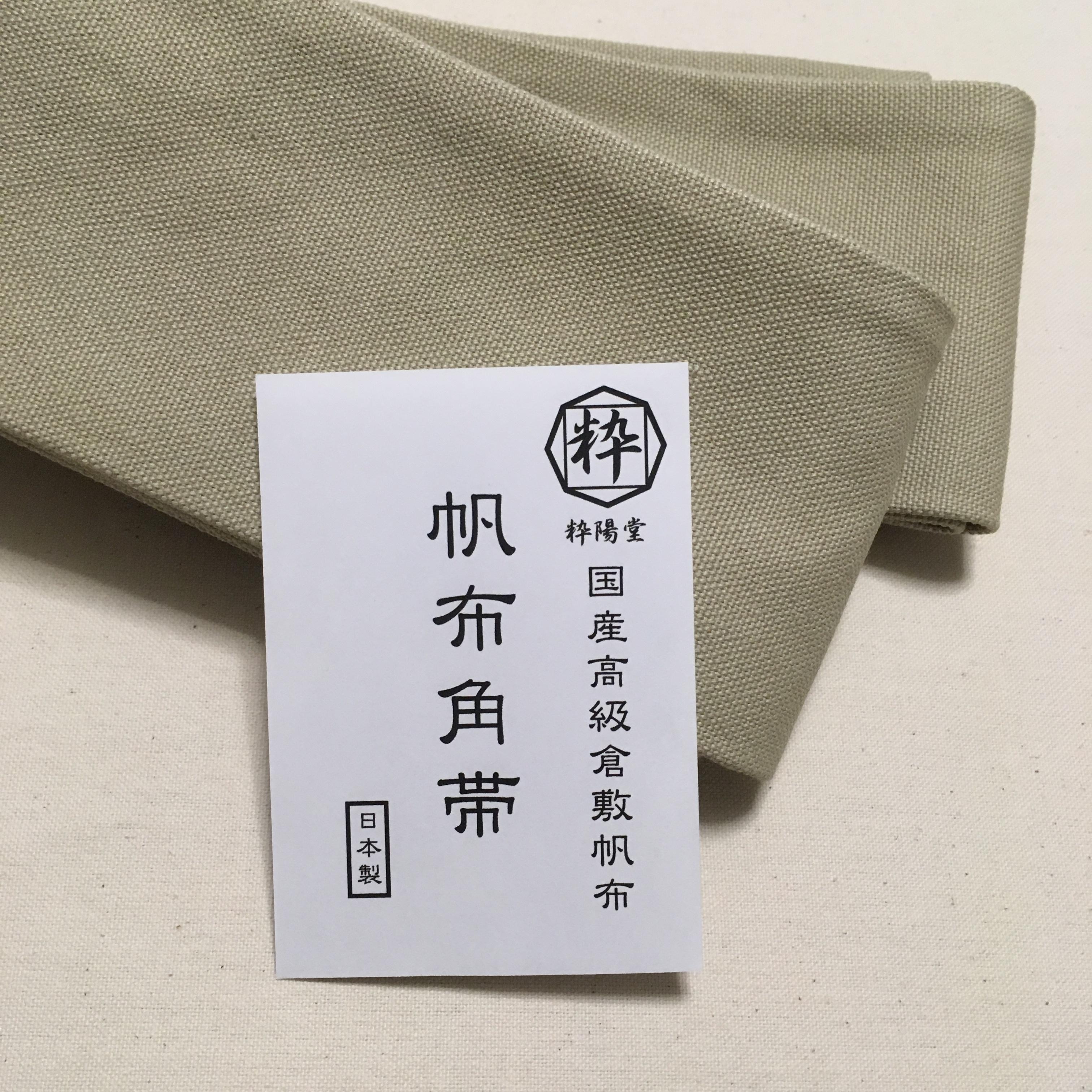 帆布角帯(サンドベージュ)
