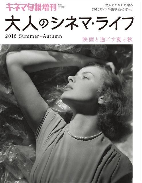 キネマ旬報8月増刊 「大人のシネマ・ライフ 2016 Summer→Autumn」(No.1724)