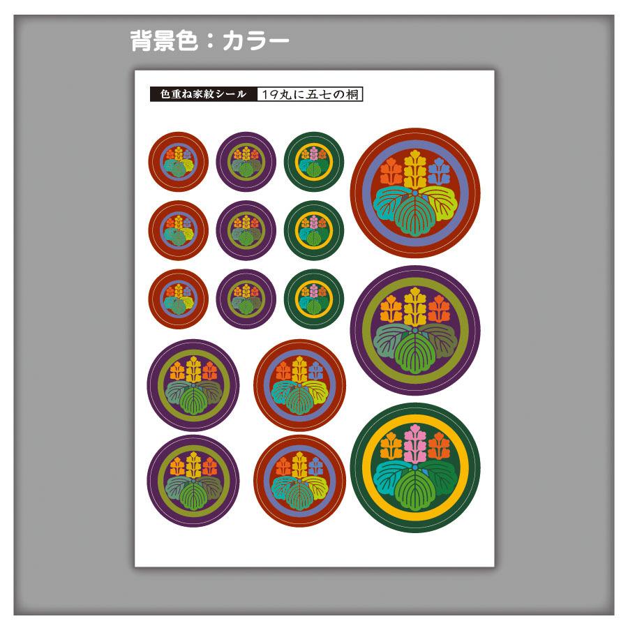 家紋ステッカー 丸に五七桐  5枚セット《送料無料》 子供 初節句 カラフル&かわいい 家紋ステッカー