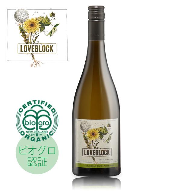 LOVEBLOCK Marlborough Sauvignon Blanc 2018 / ラブブロック マールボロ ソーヴィニヨンブラン