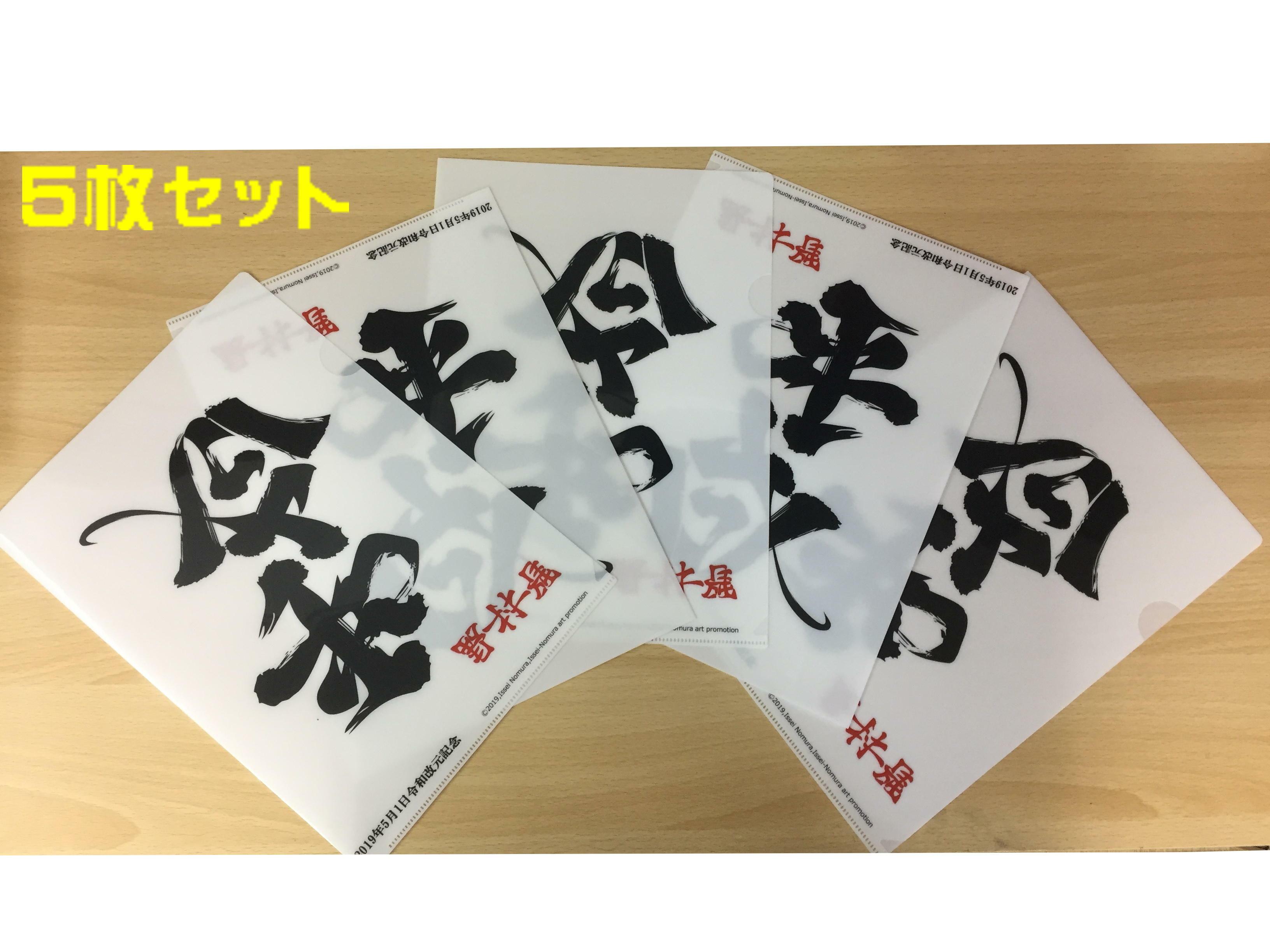 「平成⇔令和」A4クリアファイル 5枚セット