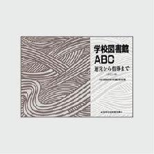 学校図書館ABC:運営から指導まで 改訂3版