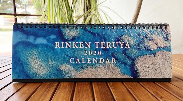 照屋林賢 撮影 2020年カレンダー