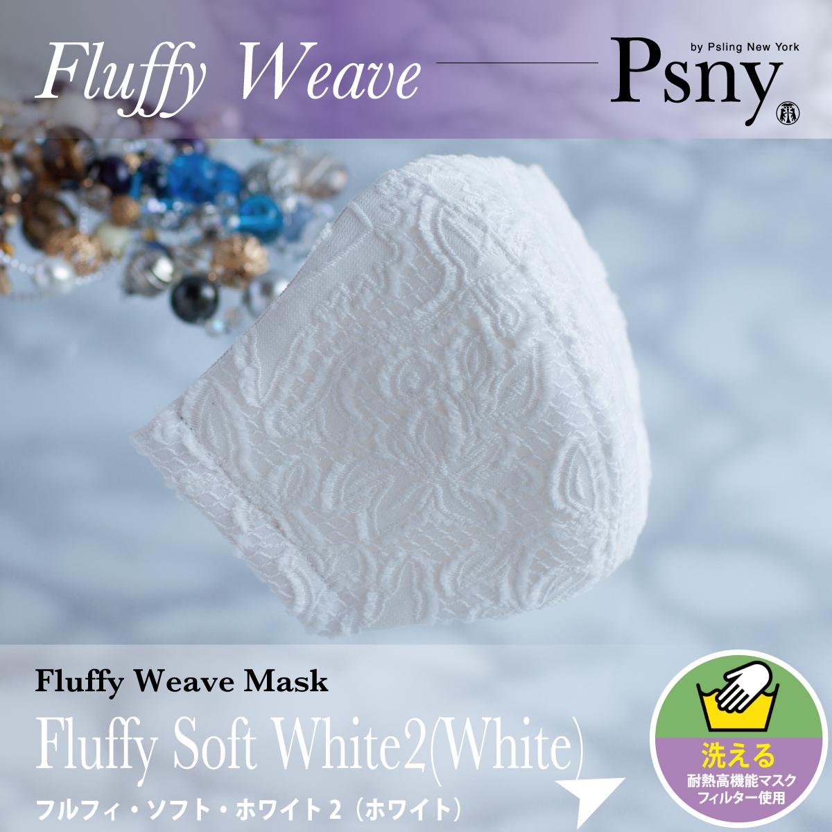PSNY フルフィ・ソフト ホワイト2(ホワイト) 花粉 黄砂 洗える不織布フィルター入り 立体 大人用 マスク 送料無料 LF6