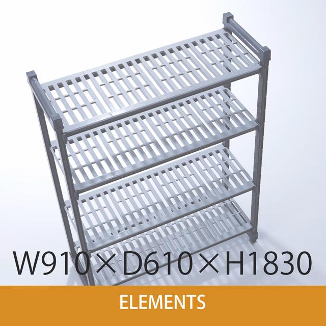 カムシェルビング エレメンツシリーズ W910×D610×H1830