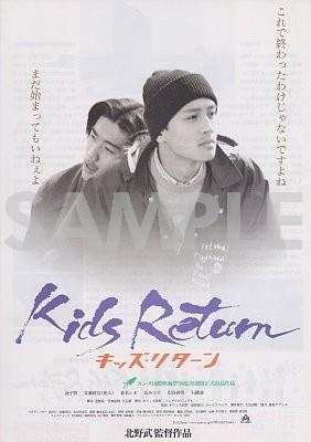 3003 キッズ・リターン(Kids Return)・フライヤー