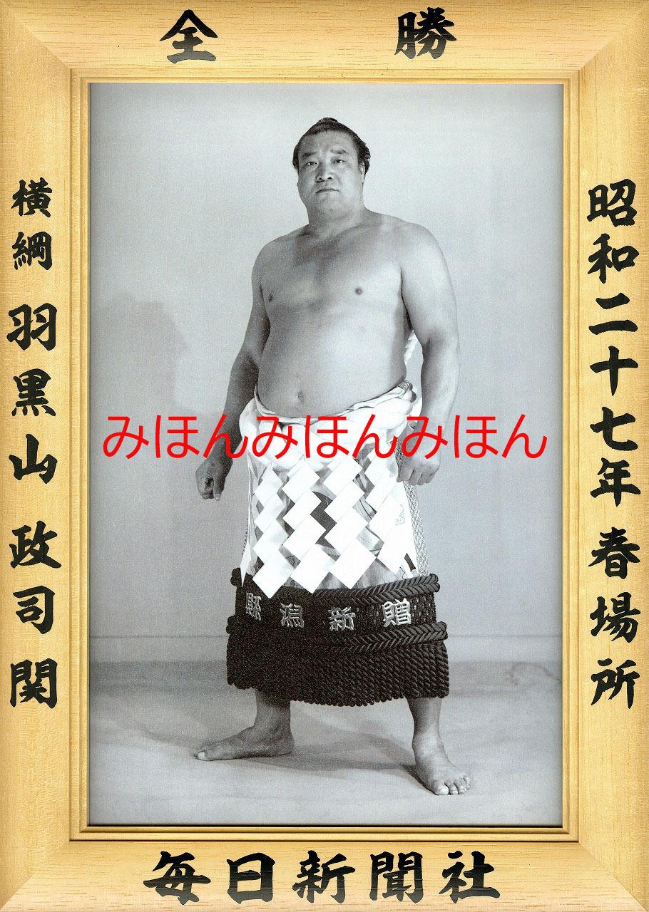 昭和27年春場所全勝 横綱 羽黒山政司関(7回目最後の優勝)