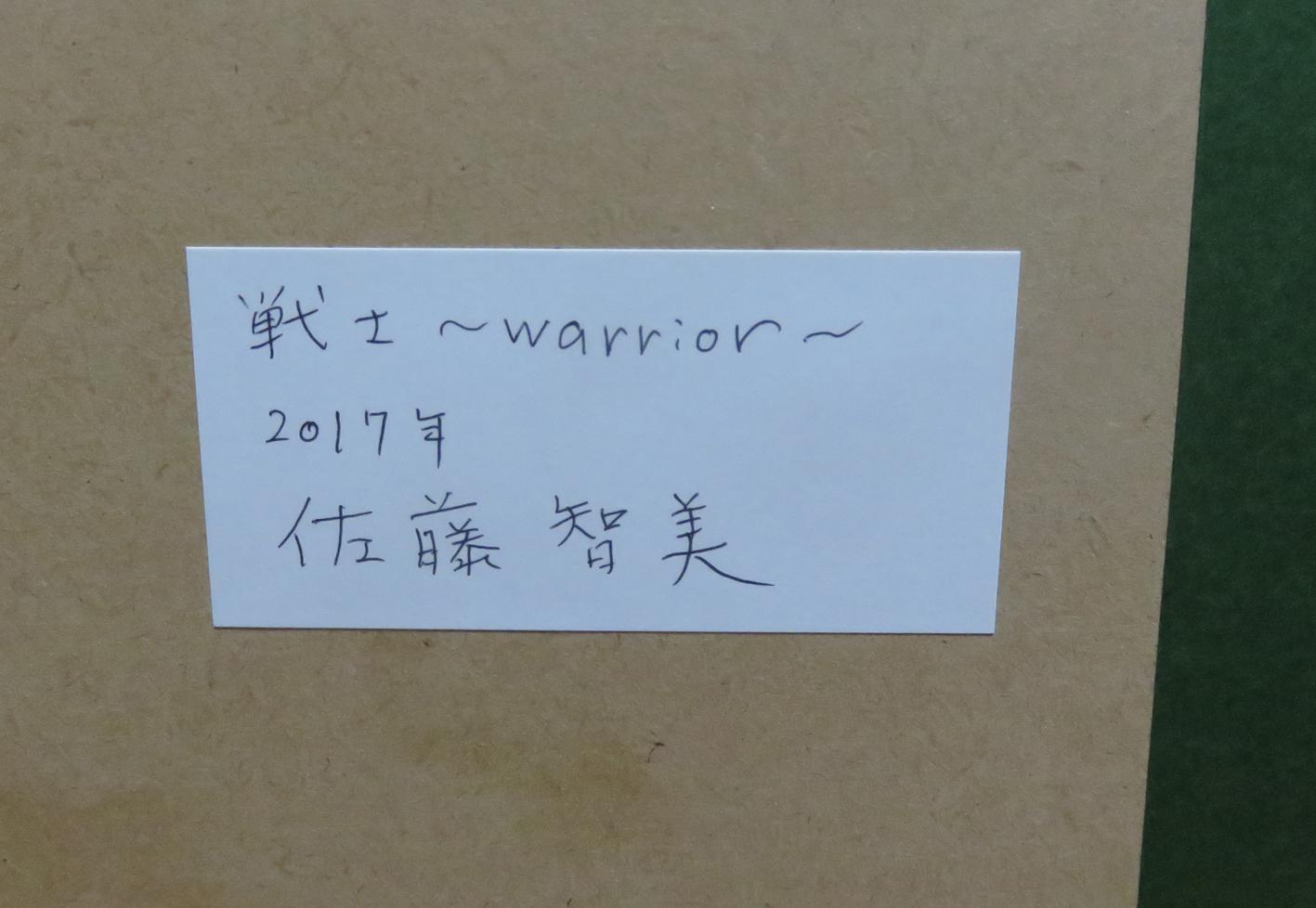 戦士〜Warrior〜