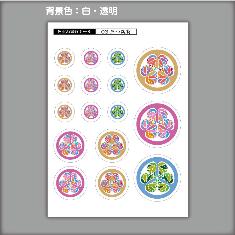 家紋ステッカー 三つ葉葵|5枚セット《送料無料》 子供 初節句 カラフル&かわいい 家紋シール
