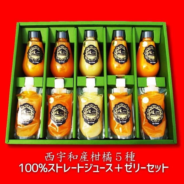 愛媛・西宇和産 柑橘5種 100%ストレートジュース+ゼリーセット