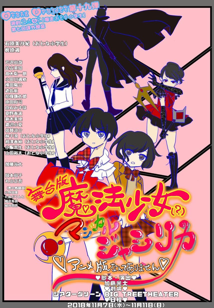 【DVD】『舞台版「魔法少女(?)マジカルジャシリカ」♡アニメ版なんてありません♡』