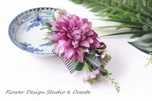 ダリアとアストランティアのコーム アーティフシャル フラワー コサージュ 髪飾り 造花 浴衣 ラベンダーピンク