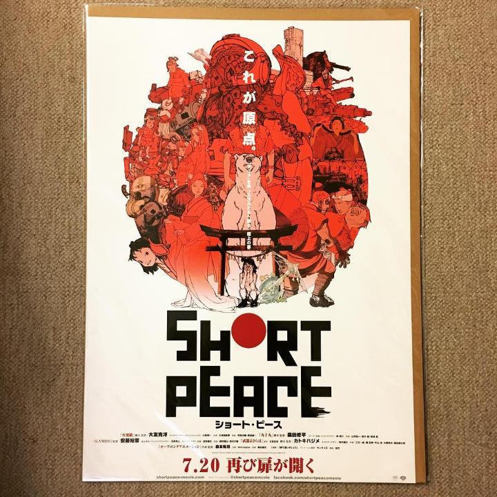 ポスター「大友克洋 映画Short Peace ショート・ピース 復刻版」 - 画像1