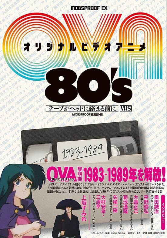 オリジナルビデオアニメ(OVA)80's テープがヘッドに絡まる前に