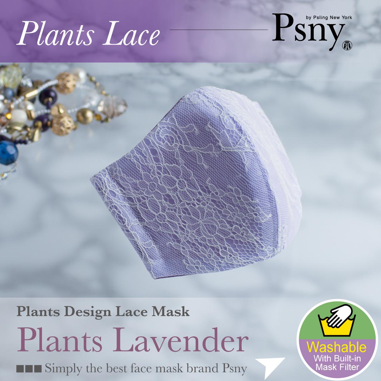 PSNY プランツ レース・ラベンダー 洗える不織布フィルター入り 立体 大人用 マスク 送料無料 PL1