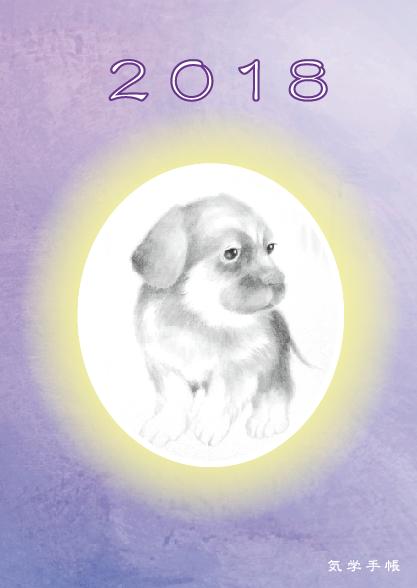 2018年度 気学手帳ポケット版