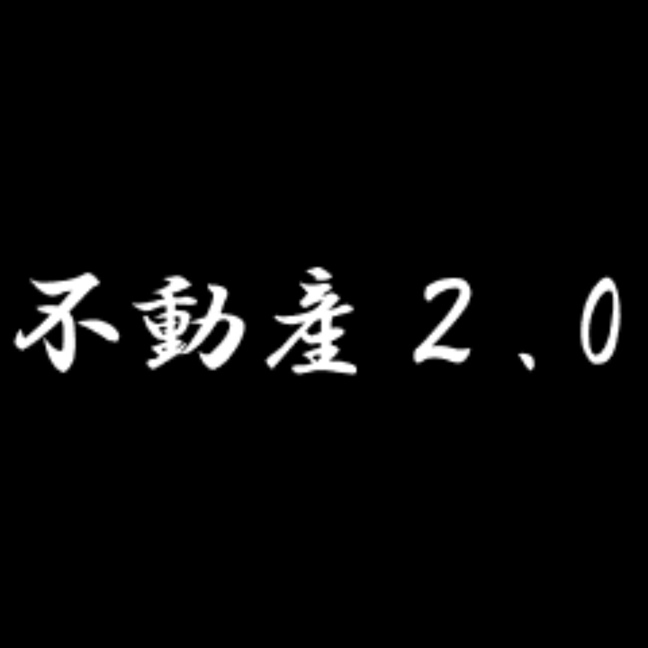 仲介手数料も無料になる日本で唯一の不動産業のシェアリングエコノミー 不動産2.0