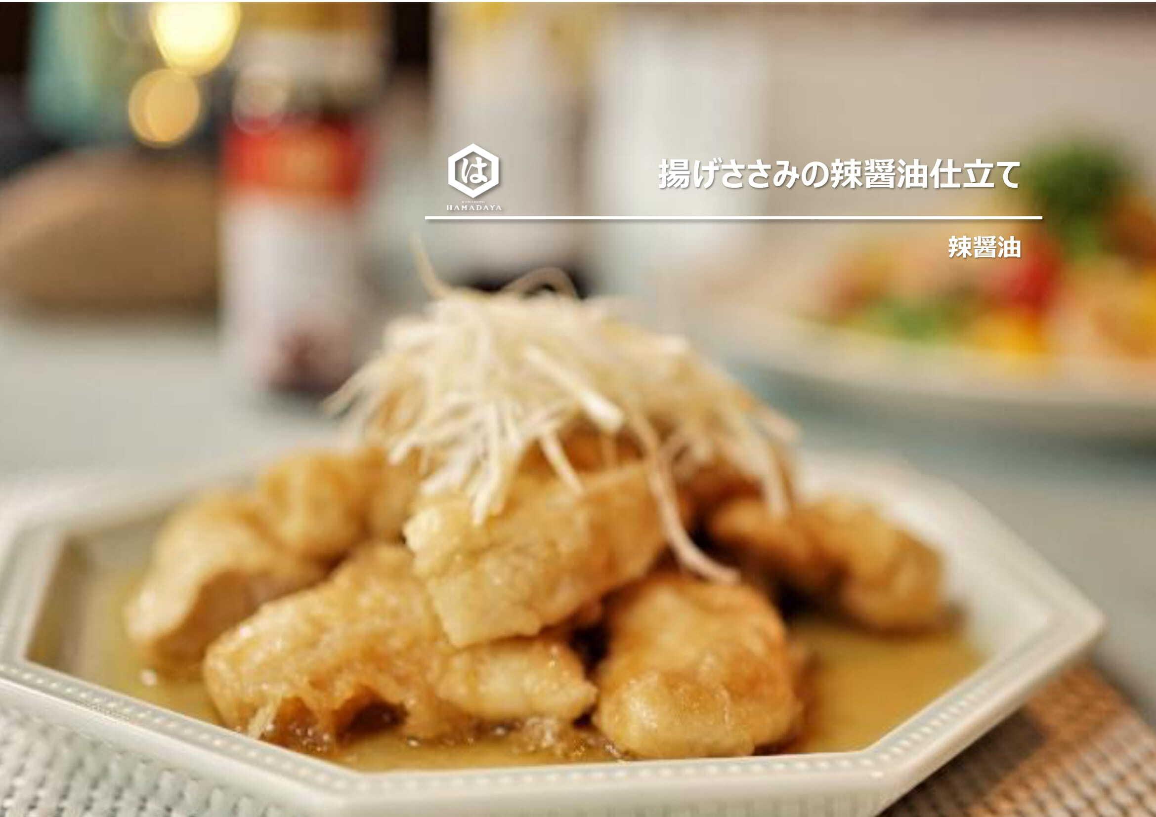 辣醤油(ラー醤油)