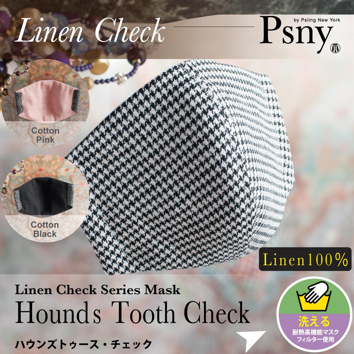 PSNY リネン・ハウンドトゥース・チェック 花粉 黄砂 洗える不織布フィルター入り 立体 大人用 マスク 送料無料 P32