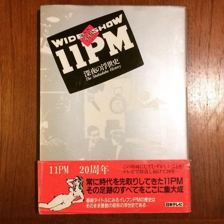 テレビの本「Wide show 11PM : 深夜の浮世史」 - 画像1