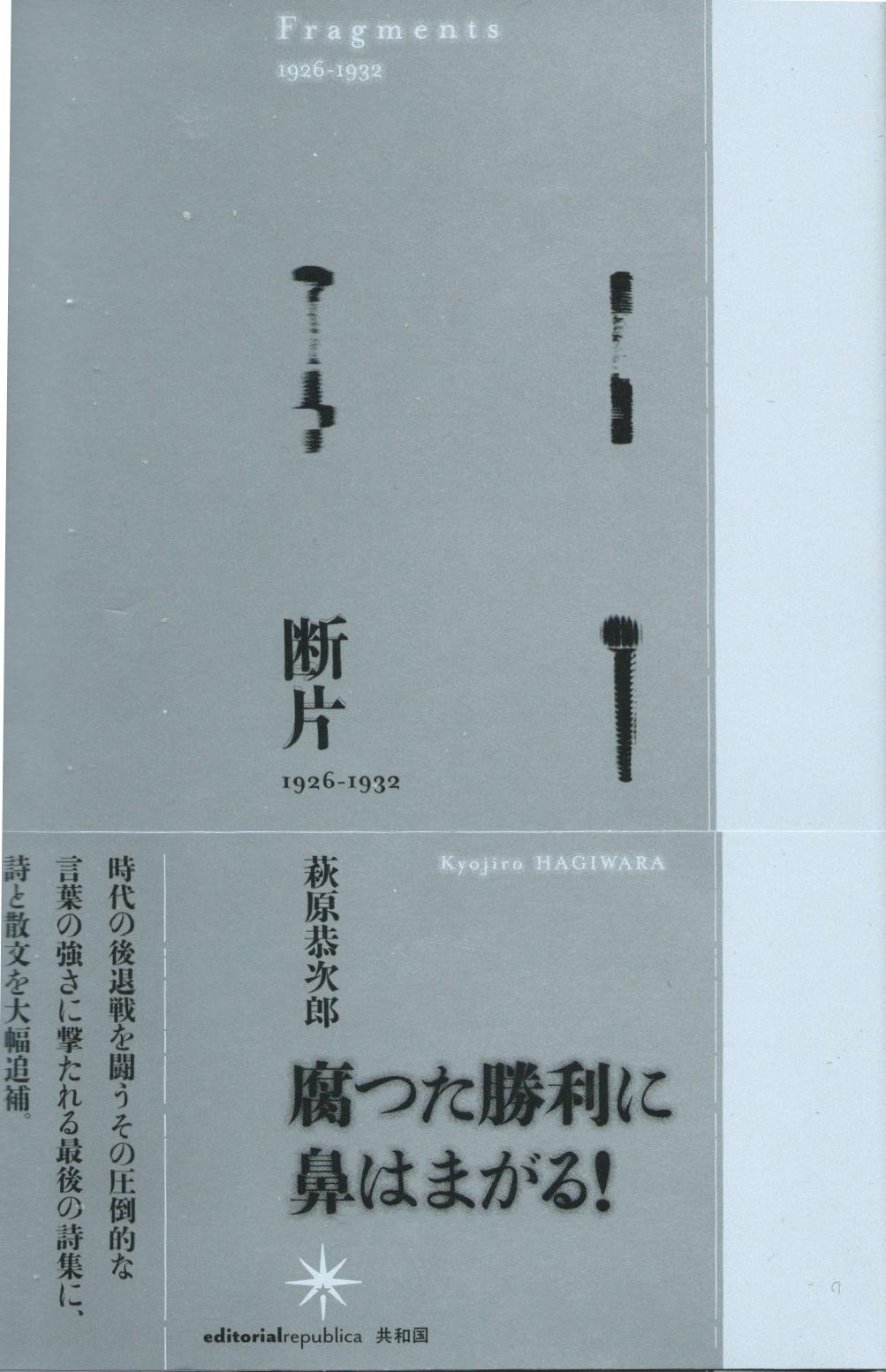 断片 1926-1932