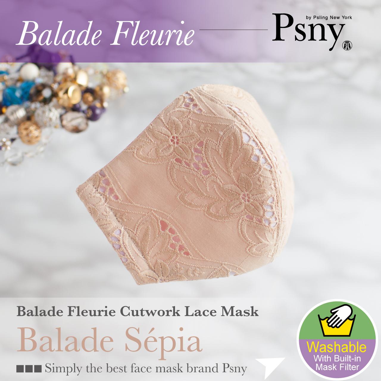 PSNY バラードフルリィ レース・セピア 花粉 黄砂 不織布フィルター入り 美しい 立体 大人用 美人 マスク 送料無料 LB2