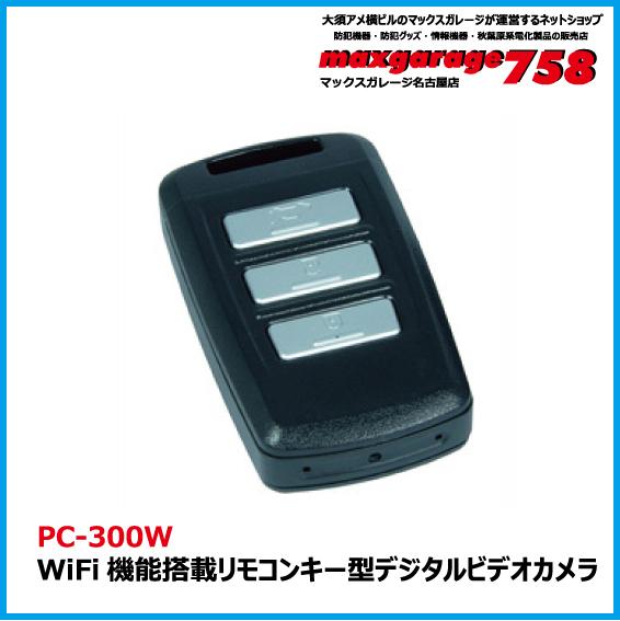 WiFi機能搭載リモコンキー型デジタルビデオカメラ【PC-300W】