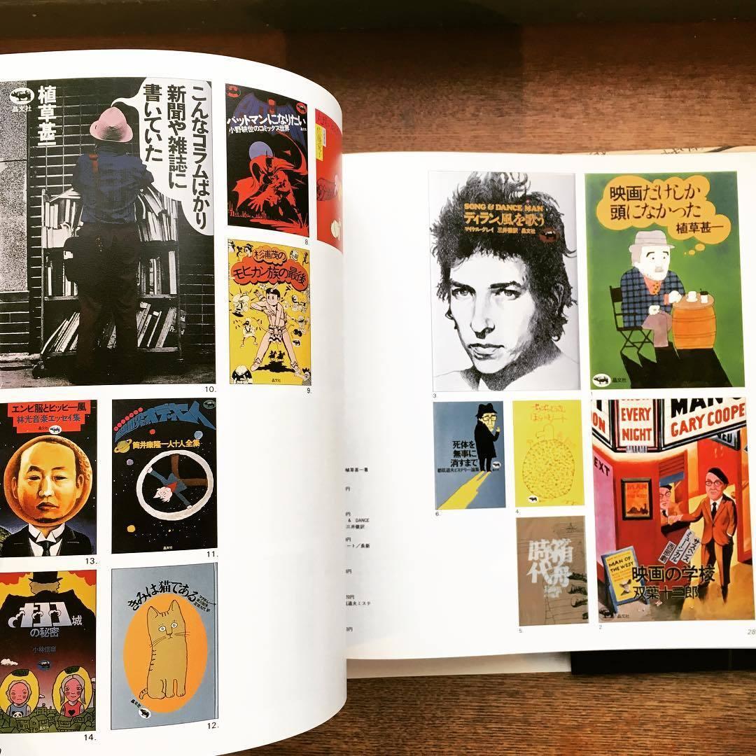 デザインの本「平野甲賀 装幀の本」 - 画像2