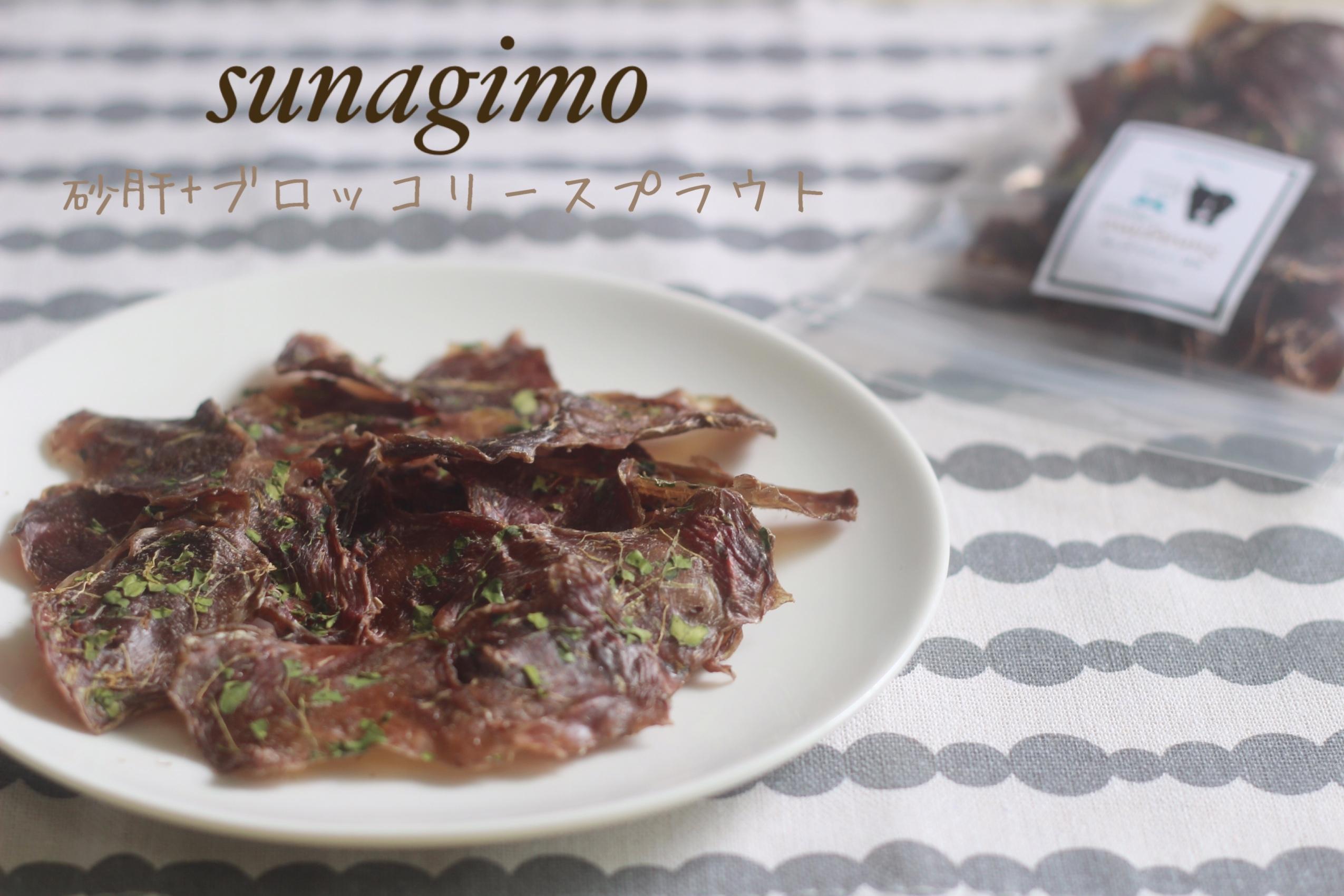 砂肝 +ブロッコリースプラウト 高品質ジャーキー【銘柄 富士の鶏】