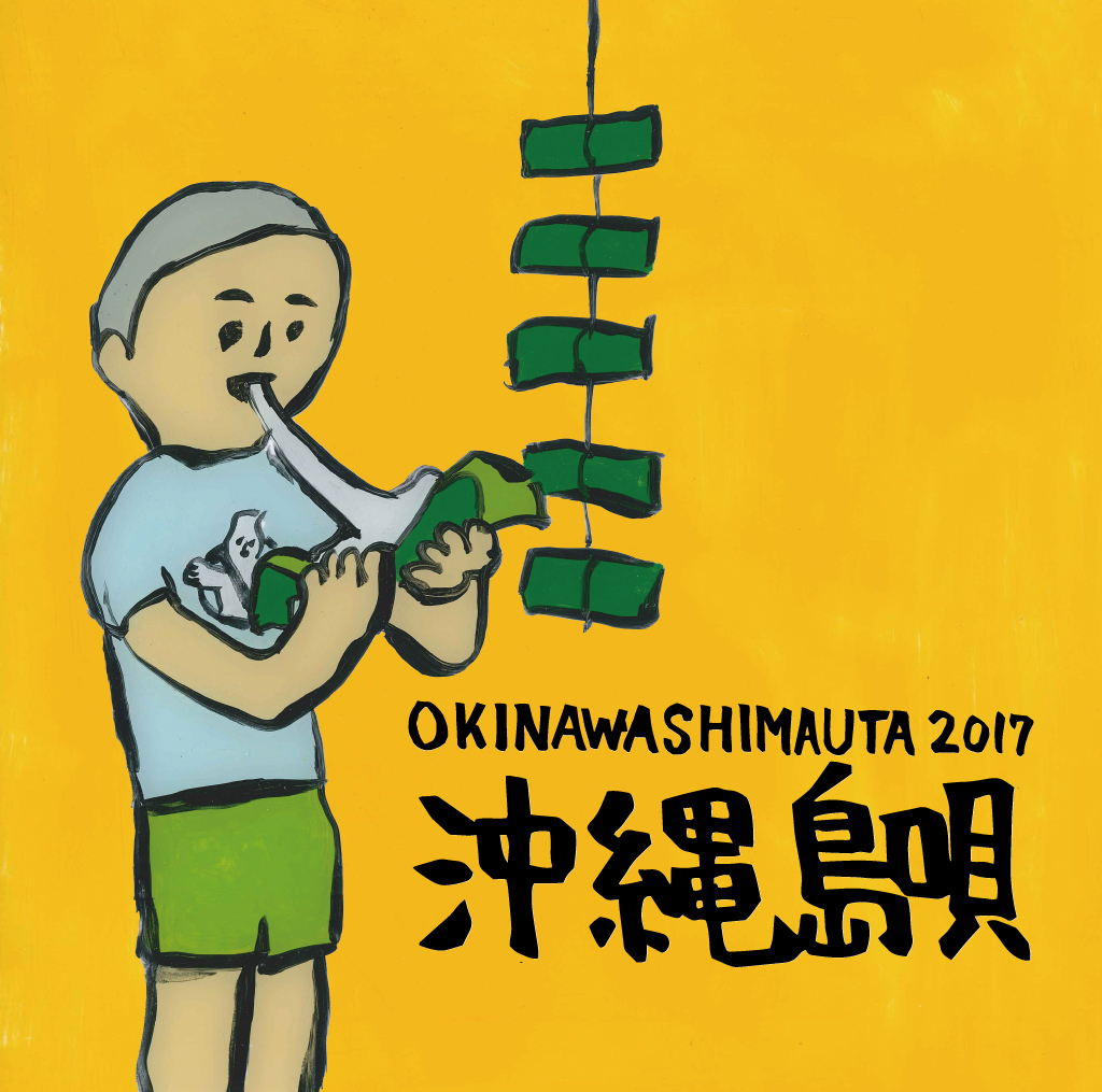 【CD】Various Artists『沖縄島唄 / OKINAWA SHIMAUTA 2017』(沖縄 / Okinawa)