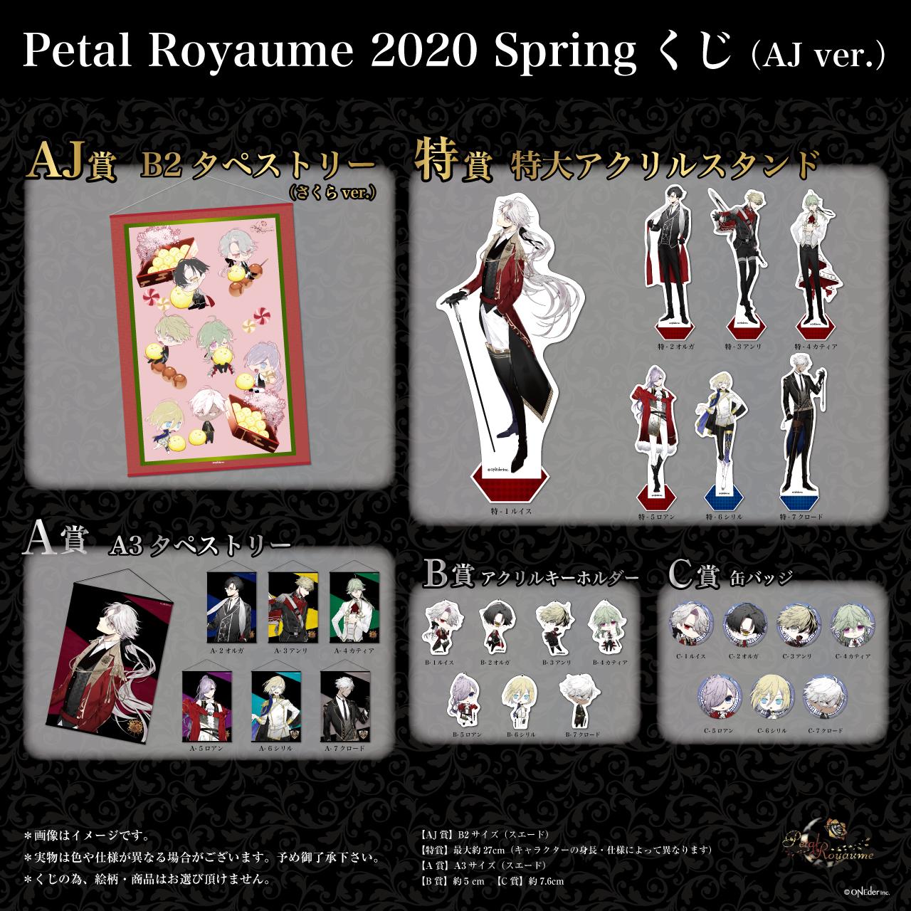 (LOT)Petal Royaume 2020 Spring くじ(AJ ver.)