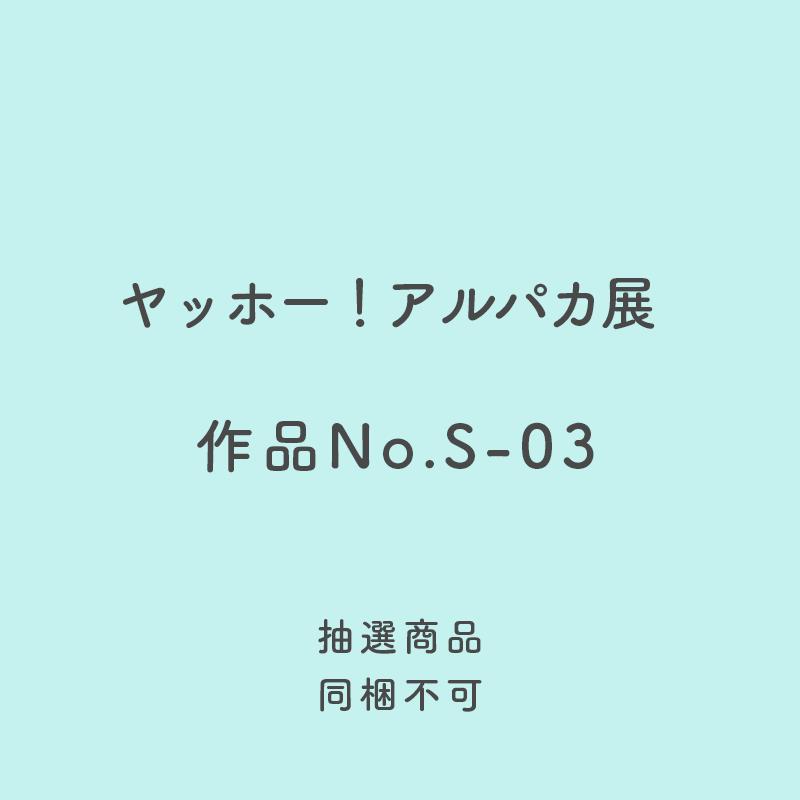 ヤッホー!アルパカ展作品No.S-03ブラウンアルパカ