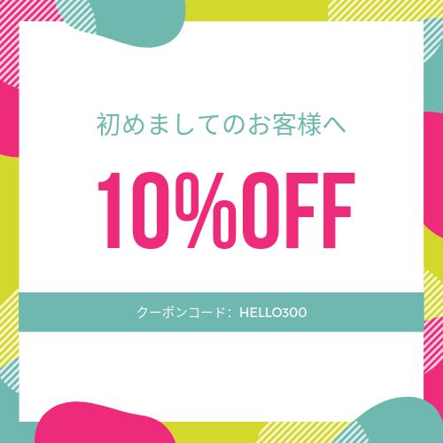 ♡ご新規様限定10%OFFクーポン♡初めましてのお客様へ。