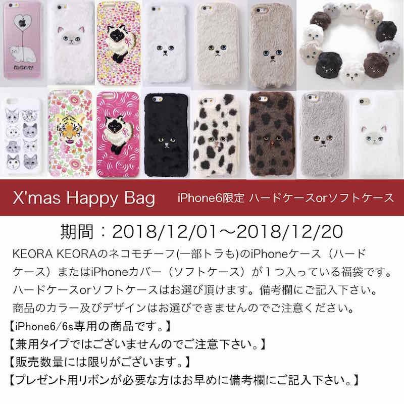 【X'mas Happy Bag】iPhone6/6S限定 ハードケースorソフトケース