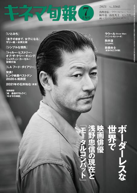 キネマ旬報 2021年7月上旬号 No.1868