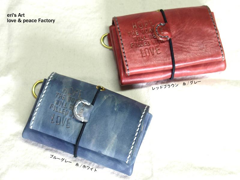 【受注生産】コンパクト財布01 *6カラーバリエーション* OD-W-01-01