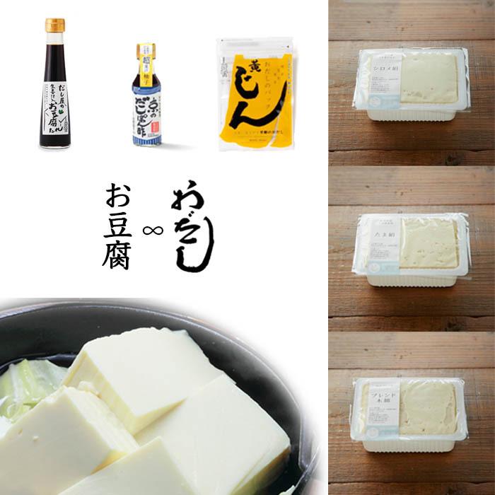 お歳暮&冬の贈りものに おだしとお豆腐のセットL